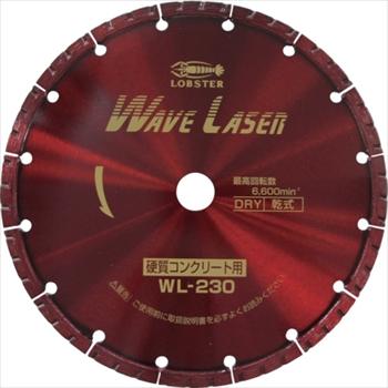 (株)ロブテックス エビ ダイヤモンドホイール ウェブレーザー(乾式) 230mm[ WL230 ]