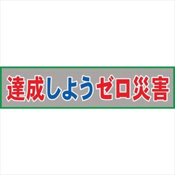 (株)グリーンクロス TOTAL SAFETY SYSTEM メッシュ横断幕 MO―7 達成しようゼロ災害 [ 1148020207 ]