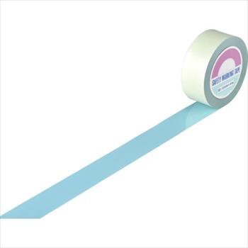 (株)日本緑十字社 緑十字 ガードテープ(ラインテープ) 水色 50mm幅×100m 屋内用 [ 148068 ]