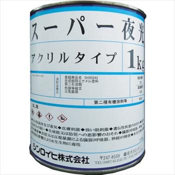 シンロイヒ(株) シンロイヒ スーパー夜光塗料 1kg [ 2000YL ]