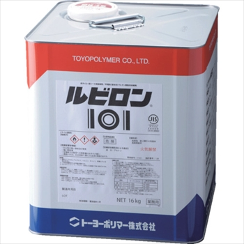 トーヨーポリマー(株) ルビロン 101 16kg [ 2R101016 ]