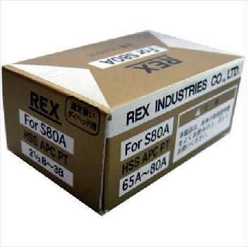 レッキス工業(株) REX 固定倣い式自動切上チェザー APCHSS65A-80A [ APCHSS65A80A ]