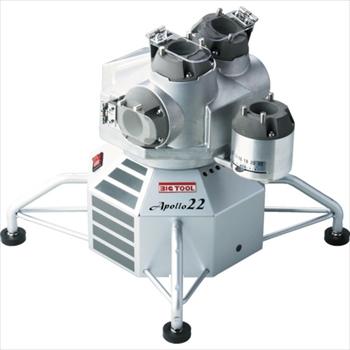 (株)ビック・ツール BIC TOOL エンドミル研磨機 アポロ22 超硬仕様 APL-22 [ APL22D ]