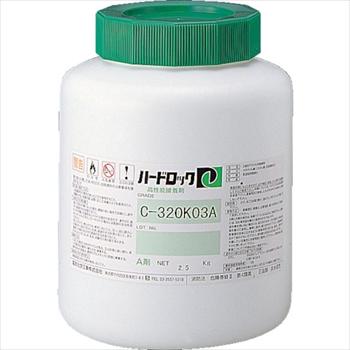 デンカ(株) デンカ ハードロック 2kgセット [ C320K03 ]
