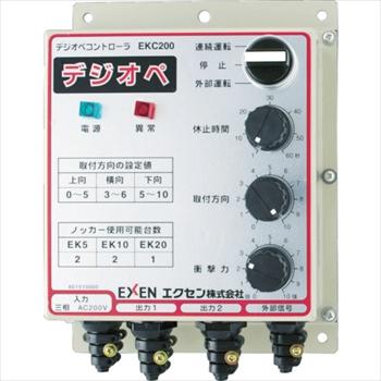 エクセン(株) エクセン デジオペコントロ-ラ(操作盤) EKC200 [ EKC200 ]