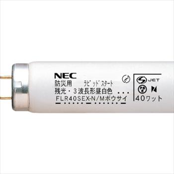 NECライティング(株) NEC 残光蛍光ランプ(防災用) オレンジB [ FHF32EXNSG ]【 25本セット 】