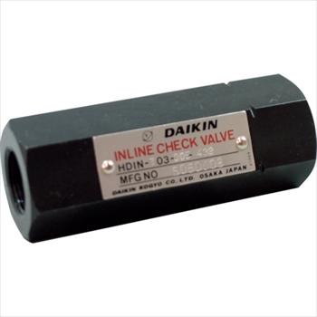ダイキン工業(株) DAIKIN インラインチェック弁 [ HDINT1005 ]