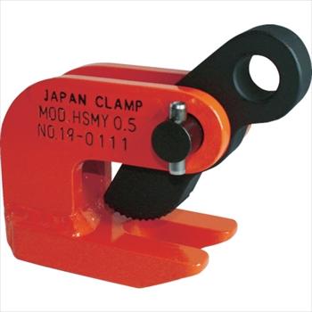 日本クランプ(株) 日本クランプ 水平つり専用クランプ [ HSMY1 ]