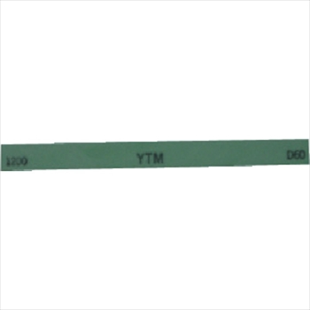 (株)大和製砥所 チェリー 金型砥石 YTM (20本入) 1200 [ M46D ]