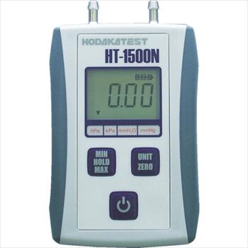 ホダカ(株) ホダカ デジタルマノメータ 微圧 [ HT1500NL ]