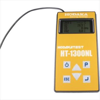 ホダカ(株) ホダカ 燃焼排ガス分析計 HT-1300NL [ HT1300NL ]