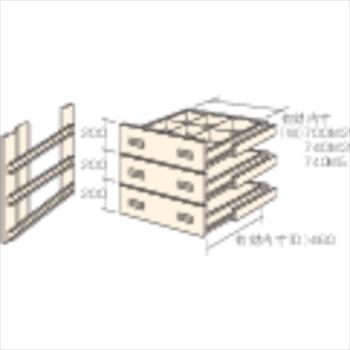 ★直送品・代引不可★トラスコ中山(株) TRUSCO M2型棚用引出し 浅型3段セット [ HM26003 ]
