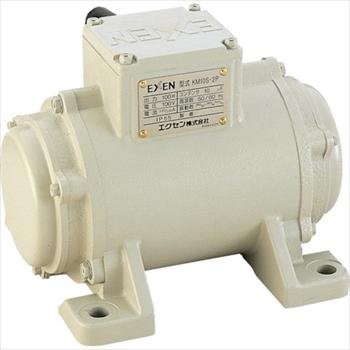 エクセン(株) エクセン 低周波振動モータ KM3S-2PD 100V [ KM3S2PD ]