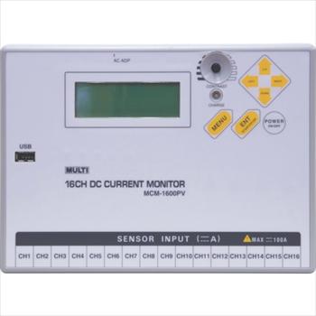 マルチ計測器(株) マルチ 直流回路 16ch電流モニター [ MCM1600PV ]