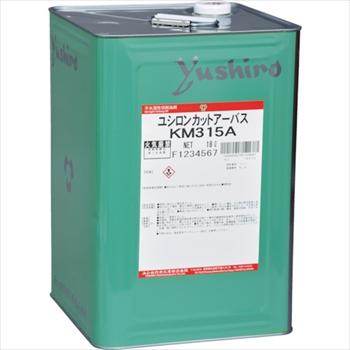 魅力的な価格 ユシロ化学工業(株) ユシロ [ ユシロンカットアーバスKM315A KM315A [ ] KM315A ], 【正規逆輸入品】:695e17dc --- az1010az.xyz