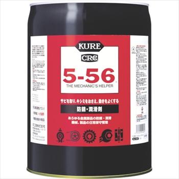 呉工業(株) KURE 5-56 18.925L [ NO1007 ], 有家町:a262b2ac --- pompy.jp