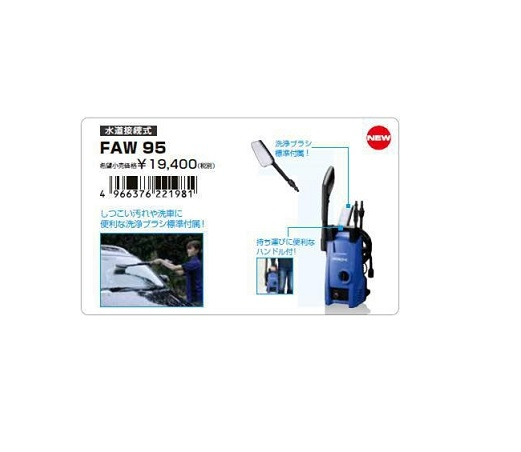 HiKOKI[ 日立工機 (hitachi) ]  家庭用高圧洗浄機 FAW95