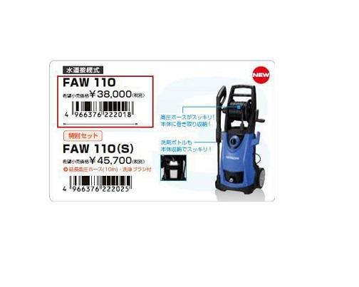 HiKOKI 日立工機家庭用高圧洗浄機 FAW110 H02XZkiuOP