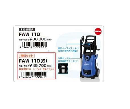 HiKOKI[ 日立工機 (hitachi) ]  家庭用高圧洗浄機 FAW110(S) 特別セット!