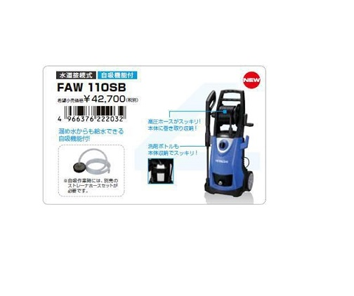HiKOKI[ 日立工機 ]  家庭用高圧洗浄機 FAW110SB 自吸機能付!