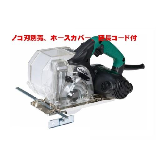HiKOKI 市販 日立工機 100mm集じん丸のこC4YA2 SN ホースカバー のこ刃別売 延長コード付 H01 海外輸入