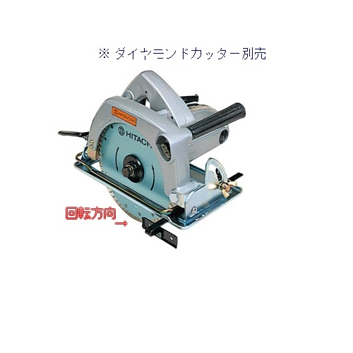 HiKOKI[ 日立工機 (hitachi) ]  205mm カッタ CM8 (石材用)
