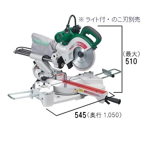 HiKOKI[ 日立工機 (hitachi) ]  216mm 卓上スライド丸のこ C8FSH(SN)【ライト付・のこ刃別売】