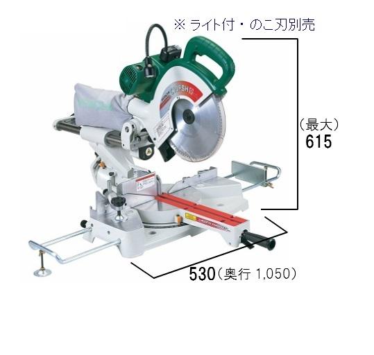 HiKOKI[ 日立工機 (hitachi) ]  260mm 卓上スライド丸のこ C10FSH(N)【ライト付・のこ刃別売】