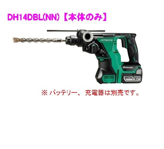 HiKOKI[日立工機] 14.4VコードレスロータリハンマドリルDH14DBL(NN)【本体のみ】※バッテリー、充電器は別売です。【H02】