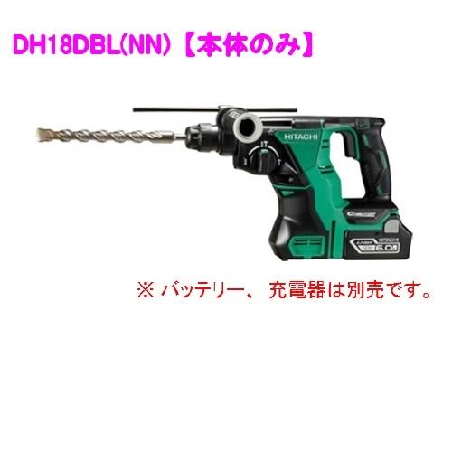HiKOKI[ 日立工機 (hitachi) ]  18V コードレスロータリハンマドリル DH18DBL(NN)【本体のみ】※バッテリー、充電器は別売です。