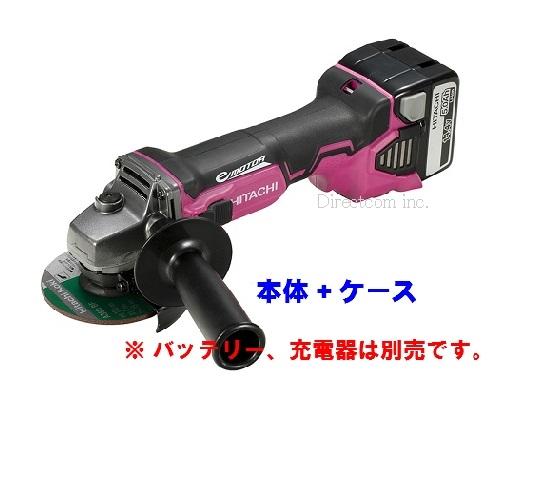 HiKOKI[ 日立工機 (hitachi) ]  14.4V 充電式ディスクグラインダ G14DBVL パワフルレッド【本体+ケース】 ★無段変速ダイヤル機能搭載!!※バッテリー、充電器は別売です。