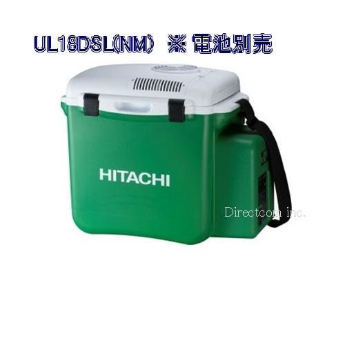 【処分価格:台数限定】HiKOKI[ 日立工機 (hitachi) ]  コードレス冷温庫 ●UL18DSL(NM) 【本体のみ】※電池別売