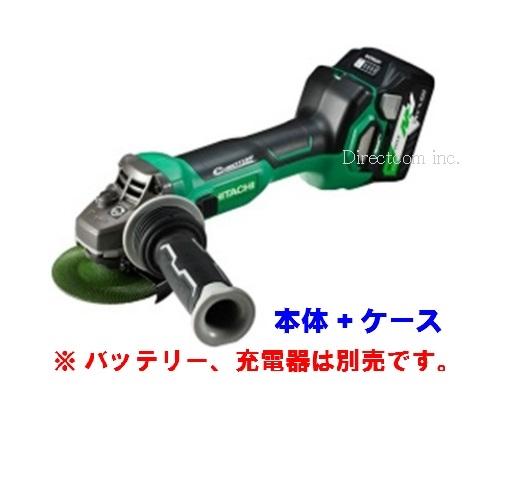 ★マルチボルト★ HiKOKI[ 日立工機 (hitachi) ]  36V コードレスディスクグラインダ G3610DA(NN+C)【本体+ケース】※バッテリー、充電器は別売です。