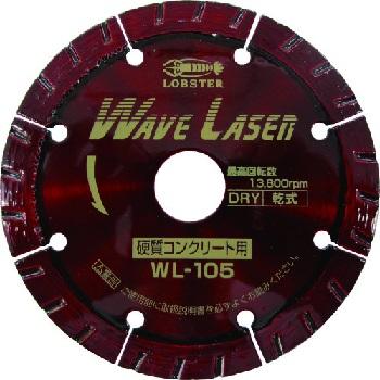 (株)ロブテックス エビ ダイヤモンドホイール ウェブレーザー(乾式) 125mm[ WL125 ]