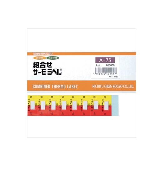 日油技研工業(株) 日油技研 組合せサーモラベルA 可逆+不可逆性 80度 [ A80 ]