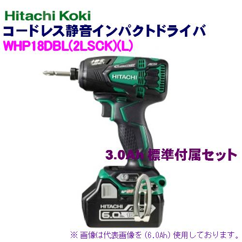 HiKOKI[ 日立工機 ]  18V コードレス静音インパクトドライバー WHP18DBL(2LSCK)(L) 緑
