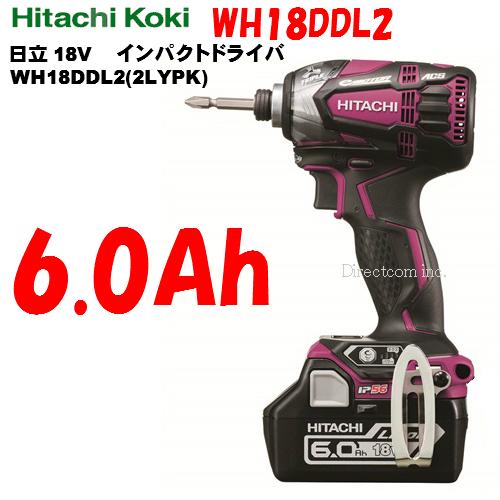 HiKOKI[ 日立工機 (hitachi) ]  18V インパクトドライバー WH18DDL2(2LYPK) R 【6.0Ah電池付 フルセット】パワフルレッド