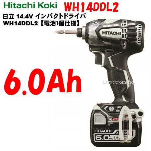 HiKOKI[ 日立工機 (hitachi) ]  14.4V インパクトドライバー WH14DDL2 S 【6.0Ah電池付】【電池1個仕様】スピーディーホワイト