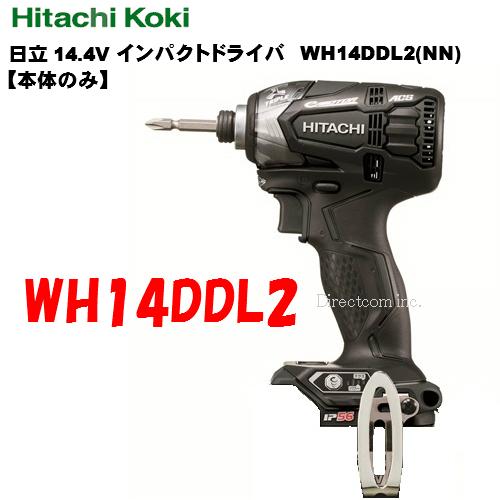 HiKOKI[ 日立工機 ]  14.4V インパクトドライバー WH14DDL2(NN) 【本体のみ】 ストロングブラック