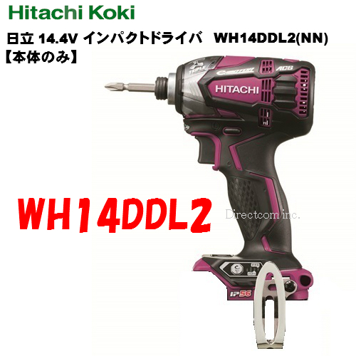 HiKOKI[ 日立工機 ]  14.4V インパクトドライバー WH14DDL2(NN) 【本体のみ】 パワフルレッド