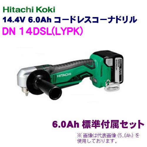 HiKOKI[ 日立工機 ]  14.4V 6.0Ah コードレス コーナードリル DN14DSL(LYPK)