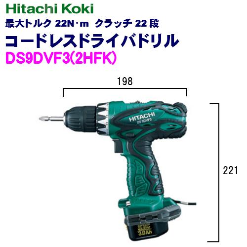 HiKOKI[ 日立工機 ]  コードレスドライバドリル DS9DVF3(2HFK)
