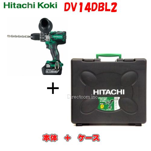 HiKOKI[ 日立工機 (hitachi) ]  14.4V 振動ドライバドリル DV14DBL2  【本体 + ケース】 緑