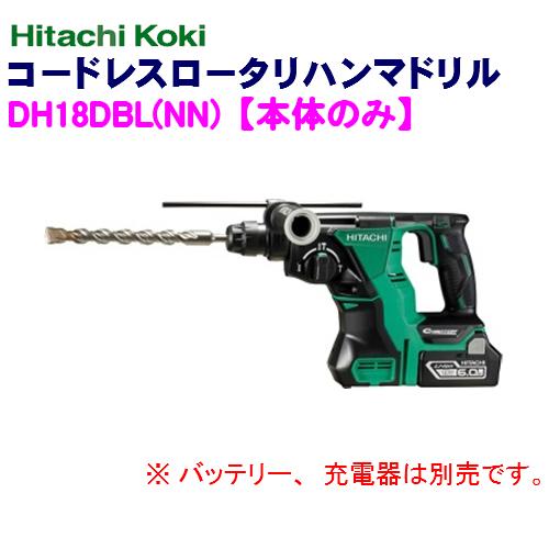 HiKOKI[ 日立工機 ]  18V コードレスロータリハンマドリル DH18DBL(NN)【本体のみ】※バッテリー、充電器は別売です。