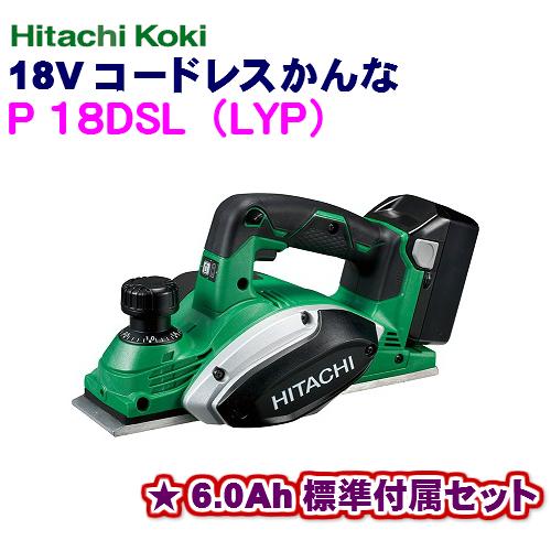 HiKOKI[ 日立工機 ]  18V コードレスかんな P18DSL(LYP) 【バッテリー・充電器付セット】