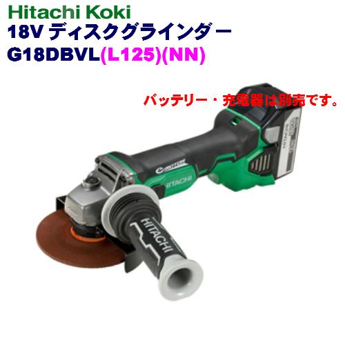 日立工機 18V 充電式ディスクグラインダ G18DBVL(L125)(NN) アグレッシブグリーン【本体のみ】 ※無段変速ダイヤル機能搭載!!