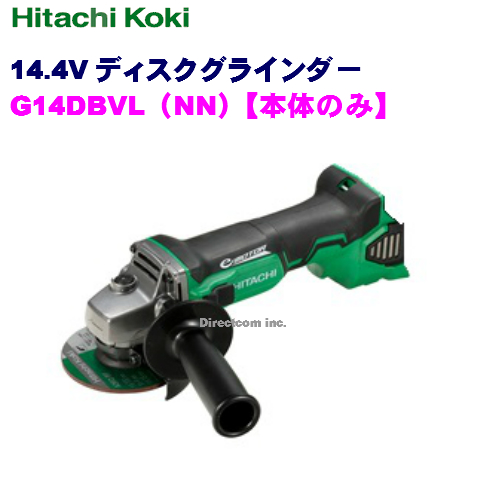 HiKOKI[ 日立工機 (hitachi) ]  14.4V 充電式ディスクグラインダ G14DBVL(NN) アグレッシブグリーン【本体のみ】 ※無段変速ダイヤル機能搭載!!