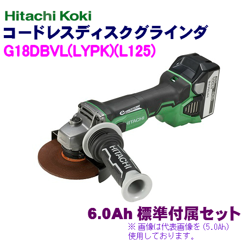 HiKOKI[ 日立工機 ]  18V 6.0Ah 充電式ディスクグラインダ G18DBVL(L125)(LYPK) アグレッシブグリーン【ケース付セット】 ※無段変速ダイヤル機能搭載!!