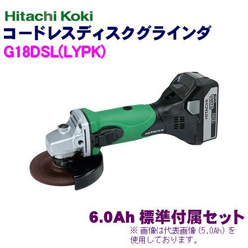HiKOKI[ 日立工機 ]  18V 6.0Ah コードレス ディスクグラインダ G18DSL(LYPK) アグレッシブグリーン