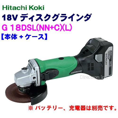 HiKOKI[ 日立工機 ]  18V コードレス ディスクグラインダ G18DSL アグレッシブグリーン 【本体+ケース】※バッテリー、充電器は別売です。